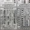 日経新聞に「全集」第2巻の広告。午前はヨガと「天命」考。午後は乞田川の花見。
