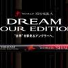 【シマノ】カバンに収納出来るパックロッド「ワールドシャウラ ドリームツアーエディション」通販予約受付開始!