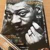 『ブルース&ソウル・レコーズ』でリトル・ウォルター特集!