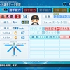 高木勇人(巨人)【パワナンバー・パワプロ2020】