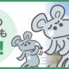 【ねずみ110番】ねずみ駆除サービスの最安値級!