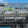 【Bluetooth FMトランスミッター】JAPAN AVE. JA996 JA998レビュー!コスパ最強!【感想】