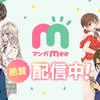 集英社の女性向けマンガが読める!公式アプリ『マンガMee(マンガミー)』配信開始!