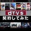 【コスパ最高】dTVを契約した!なぜdTVにしたのかdTVのメリット・デメリットをご紹介