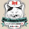 リュケリのネコ雑貨展3に出店します。