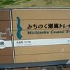 蕪島(八戸)の蕪嶋神社火災後の2017年現在の状況を目の当たりにし言葉を失った話