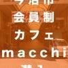 今治市 銀座の会員制カフェ 『MACCHI』 行ってきた。