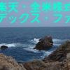 おすすめ投信、楽天・全米株式インデックス・ファンド(通称:楽天VTI)