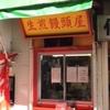 マンガ飯町田編?!パパパパインはラーメン大好き小泉さんで、くうねるまるたは小陽生煎饅頭屋!