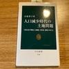 日本の土地制度は再構築が必要