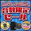 【台数限定】FrontierゲーミングPCセール開始!RTX2070・2080Ti搭載PCが勢揃い!1月11日まで