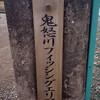 鬼怒川フィッシングエリアにプラのお手伝い第2回目^^