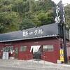 【担々麺】麺や倉橋