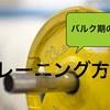 バルクアップ期の筋トレ方法!!