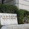 【お知らせ】JMDCが東京証券取引所マザーズへ上場しました