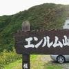【北海道】見晴らし抜群! 様似のエンルム岬展望台