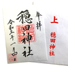 穏田神社の御朱印(東京・渋谷区)〜コロナ戒厳令下の東京  2021年正月の御朱印⓬