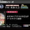 9月25日の21時からシシララTVで「SIMPLEシリーズの対戦ゲームでガチ対決!!」をやるぜ!