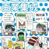 コミックマーケット89