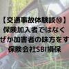 【交通事故体験談⑩】保険加入者ではなくなぜか加害者の味方をする保険会社SBI損保