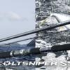 コルトスナイパーXR・SS・BB比較しておすすめはどれか