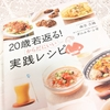 一日一食の人による南雲吉則著【20歳若返る!からだにいい実践レシピ】レビュー