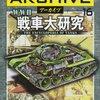 歴史群像アーカイブ「WW2戦車大研究」