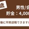 【50歳/会社員】貯金:4000万円 5年後に早期退職しても問題ないですか?