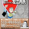 藤子・F・不二雄大全集第3期第6回配本