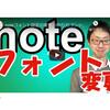 noteフォント設定の変更のやり方ゴシック体・明朝体【一部のブラウザのみしか変更されないっ】
