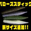 【ジークラック】UFOガイド監修の水噛み最強ワームに新サイズ「ベローズスティック2.8、4.8インチ」追加!