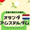 オランダ アムステルダム日帰り夜行バス旅行ーミュンヘン発ー