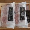 ふるさと納税到着~北海道上士幌町の十勝ナイタイ和牛手ごねハンバーグ10個の巻