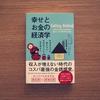 地位財をめぐる軍拡競争ー読書感想「幸せとお金の経済学」(ロバート・H・フランクさん)