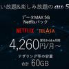 【au 5G携帯】料金プラン3,460円/月~のからくり