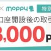 【モッピー緊急Pアップ】DMM FX新規口座開設&取引で18,000ポイント!ドリームキャンペーンで一撃11,460JALマイル!!