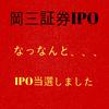 岡三証券IPO当選しました!!当選確認、購入方法、手順