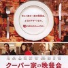 FOMO『クーパー家の晩餐会』☆☆ 2019年第22作目