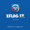 【モンスト】新アプリ「エクステ(XFLAG STATION)」の使用感について