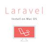 vol.55 人気フレームワーク LaravelをMacにインストールするときの注意点