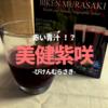 【赤い青汁】甘みゼロ♡美健紫咲を飲んでみた!特徴と成分まとめてみたよ◎
