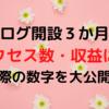 【報告】ブログ開設3か月目のアクセス数・収益は?実際の数字を大公開!