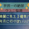 """【質問に答えましょう!】""""ウユニ塩湖""""が綺麗に見える確率!?何月に行けば見れる!?"""