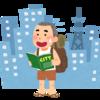 【書評】「上京物語」僕の人生を変えた、父の五つの教え。