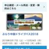 NEXCOキャンペーン申し込み方法