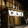 和菓子の老舗名店『とらや(直営店・虎屋菓寮)』赤坂店