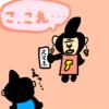 大事なウホミちゃんの看護試験合格発表!?  3月22日の収支発表!