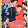 "<span itemprop=""headline"">映画「ぼんち」(1959): 山崎豊子原作、市川崑監督</span>"