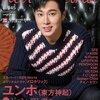 haru*hana45号発売のお知らせです!