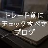 トレード前にチェックすべきブログ(初心者FXトレーダー編)